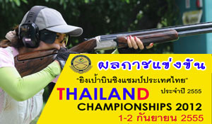 results thai cham 2012